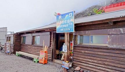 富士山八合目上的山小屋