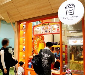 橫濱麵包超人博物館一樓爆米花店