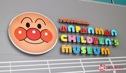 橫濱麵包超人兒童博物館外觀