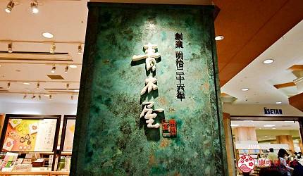 東京景點推薦府中市美食伴手禮青木屋