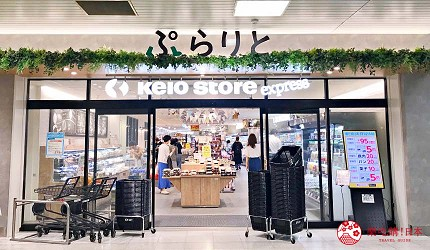 東京景點推薦府中市府中車站購物ぷらりと京王府中