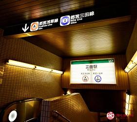 前往東京三田超強CP值居酒屋「樋口」的交通方式步驟一