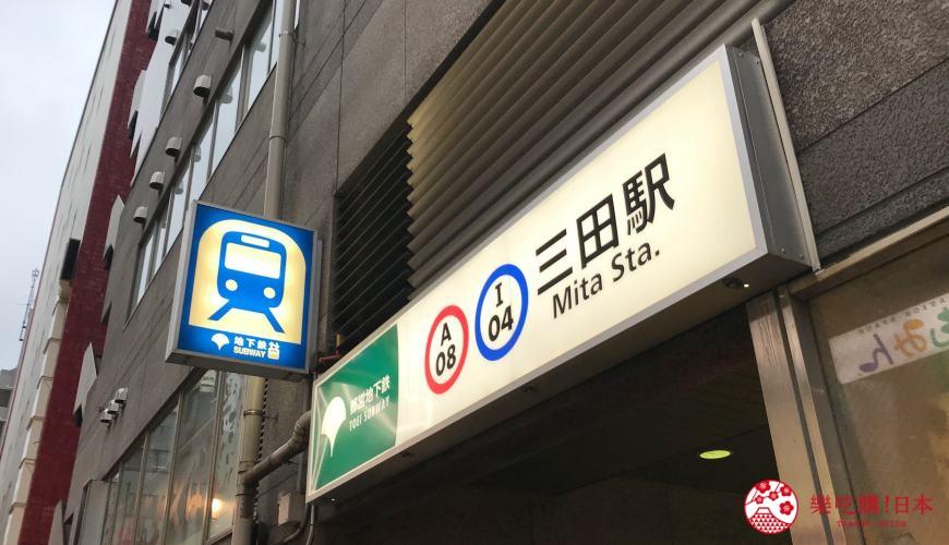 東京三田超強CP值居酒屋「樋口」附近的「三田車站」
