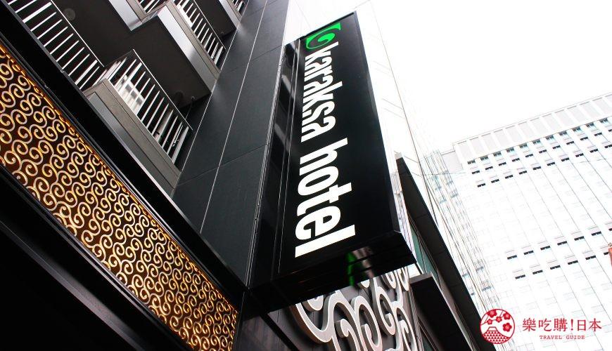 karaksahotel東京店外觀