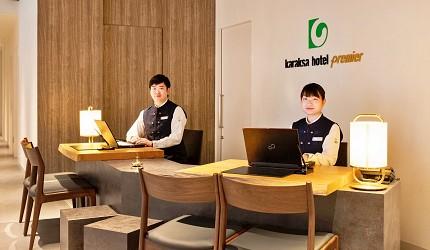 karaksahotel唐草飯店中文員工