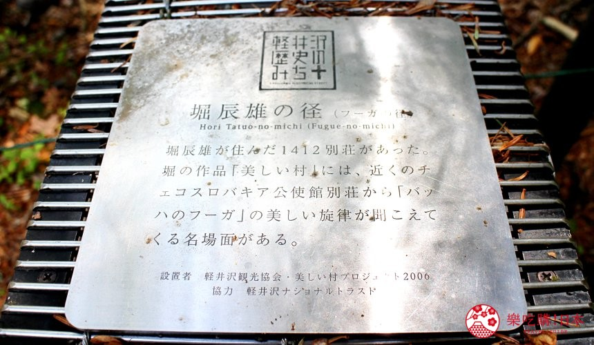 輕井澤一日遊好玩景點推薦的「堀辰雄之徑」的介紹石碑