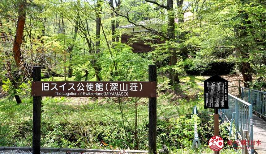 輕井澤一日遊好玩景點推薦的「舊瑞士公使館(深山莊)」室外一景