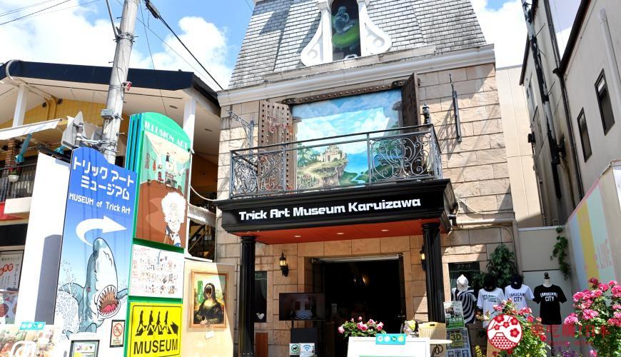輕井澤一日遊好玩景點推薦的「錯視美術館」外觀