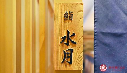 東京六本木必吃高級壽司「鮨 水月」的招牌
