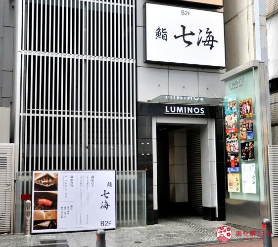 横滨高级寿司店必吃推荐「鮨 七海」的交通方式步骤六