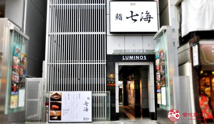 横滨高级寿司店必吃推荐「鮨 七海」的店家外观