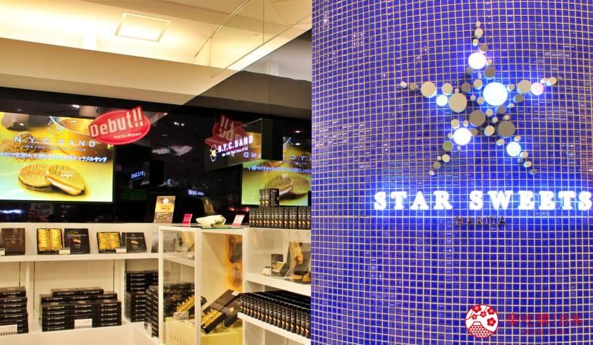 日本東京成田機場STAR SWEETS NARITA店