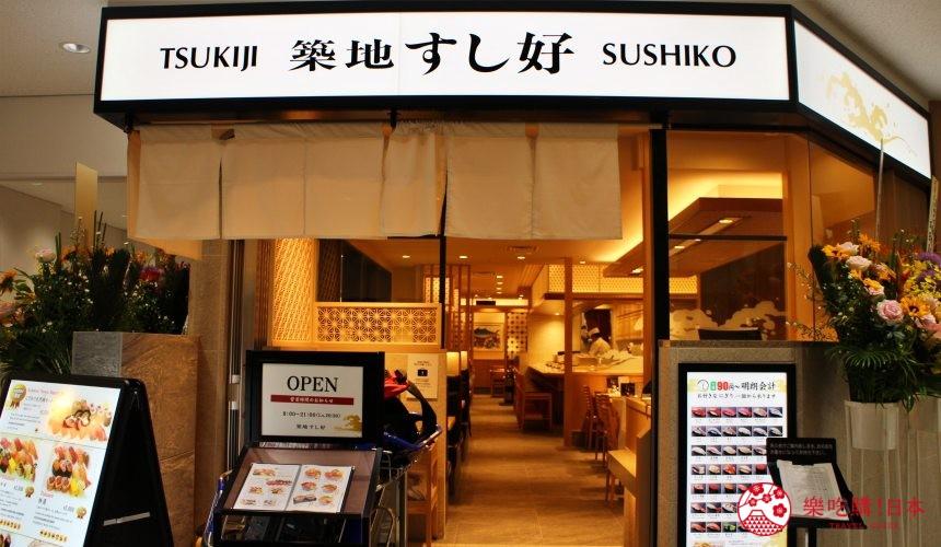 東京成田機場內的壽司店築地すし好