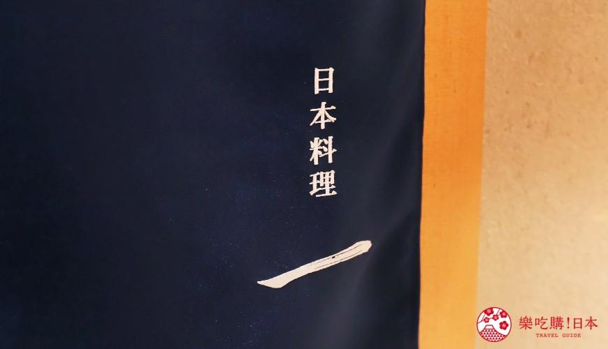 東京推薦高級日本料理店「銀座一」店家門簾