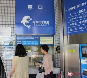 东京景点水族馆品川水族馆售票处