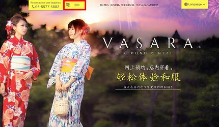 東京浴衣租借流程VASARA