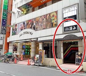 新宿必吃鐵板燒店「湛山」的交通方式步驟六