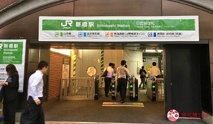 東京高級壽司店推薦「天鮨」附近的新橋車站