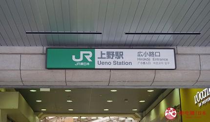 東京上野車站前超人氣居酒屋「蟹と海鮮 尊 上野店」附近的JR上野車站的「広小路口」