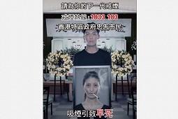 香港政府要求煙盒上要放的設計海報