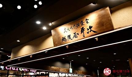 东京秋叶原美食烤鱼干干物专卖店越后屋平次店内