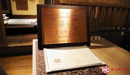 东京六本木A5神户牛涮涮锅推荐「神户牛涮涮锅 肉邸 金山」的神户牛「最优秀赏证书」
