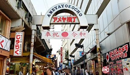 东京上野美食海鲜居酒屋推荐「酒亭じゅらく」上野店交通方式