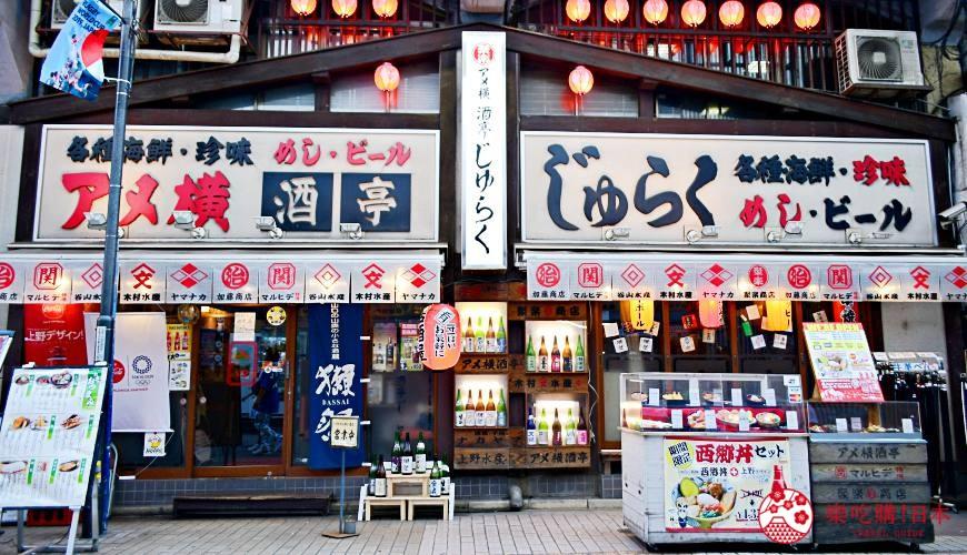 東京上野美食海鮮居酒屋推薦「酒亭じゅらく」上野店位在阿美橫町入口