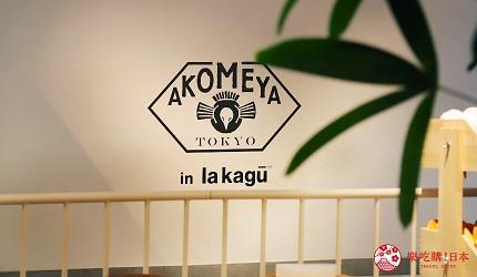 東京神樂坂購物景點推薦lakagu