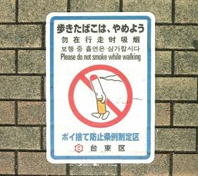 日本東京台東區路上地面有禁止一邊行一邊食煙的標示