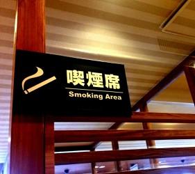 日本的餐廳內吸煙區座位的標誌