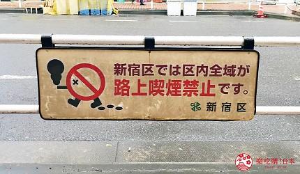 日本東京新宿的欄杆有禁止邊行邊食煙的標示