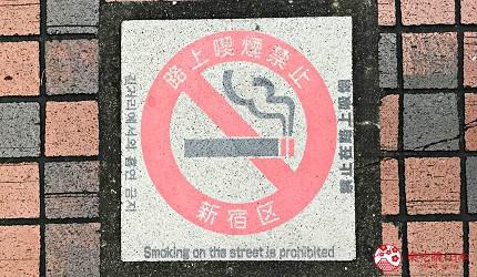 日本東京新宿的地面有禁止邊行邊食煙的標示