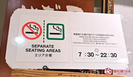日本設有吸煙區或非吸煙區的分煙餐廳