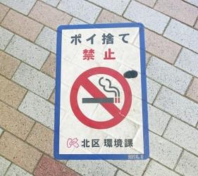 日本東京北區路上地面有禁止隨地丟煙頭的標示