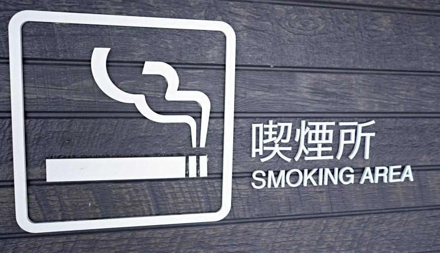 日本東京新宿的吸煙區標示