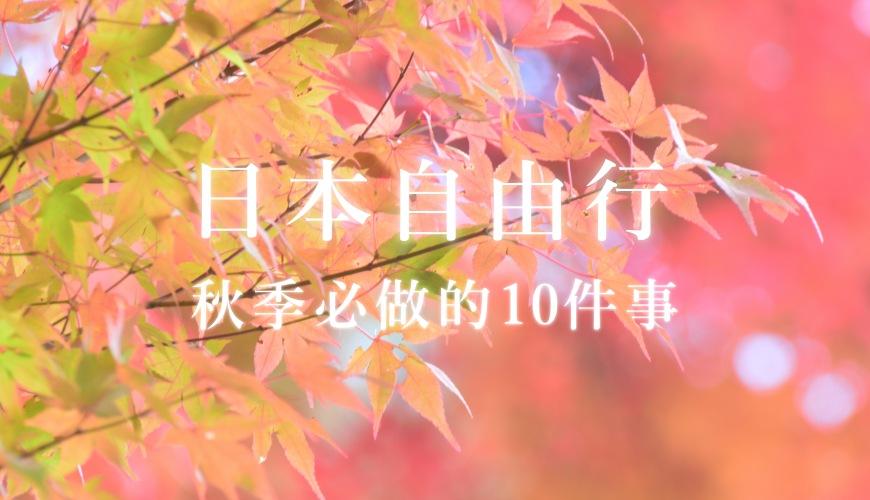 日本秋天秋季自由行旅游赏枫红叶前缐银杏景点推荐必去