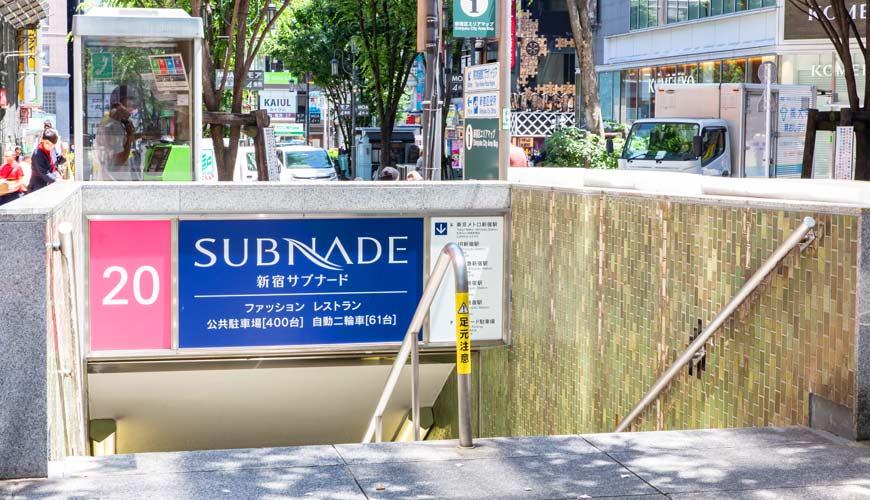 新宿逛街地下街subnade入口处