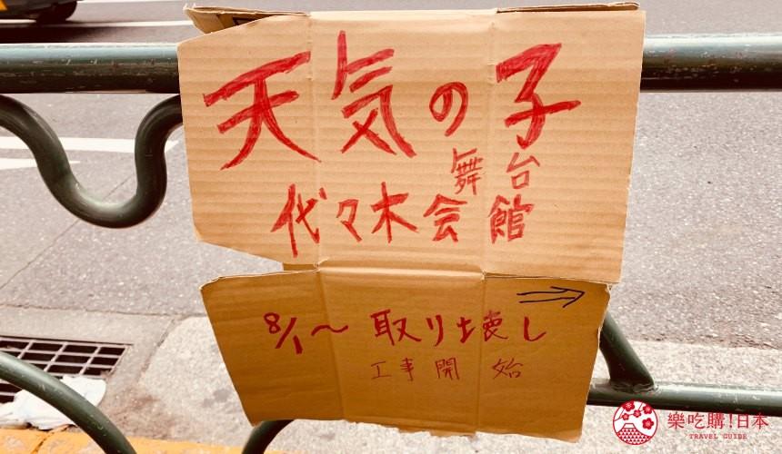 新海誠天氣之子上映台灣日本聖地巡禮拍攝場景