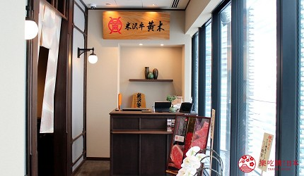 東京和牛黑毛和牛推薦米澤牛黃木銀座店的招牌