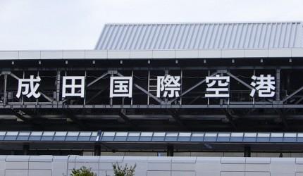 在東京最容易找到手信買的3種地點之一的機場