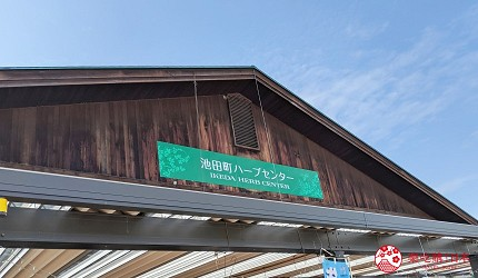 長野池田町住宿推薦民宿「八壽惠莊」附近的香草中心