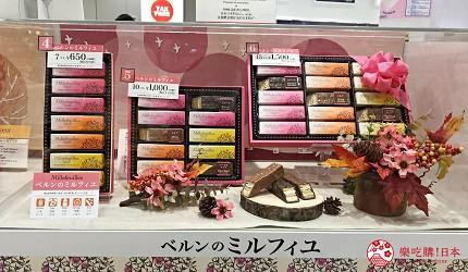 日本東京必買送禮用的手信中推介的Berne millefeuille朱古力千層派的各種包裝