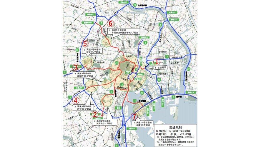 日本天皇即位 10/20 起东京大规模交通管制示意图