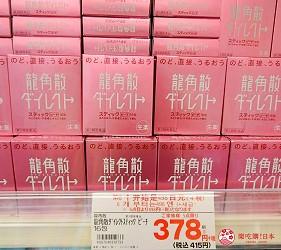 東京新宿藥妝優惠券推薦COSMOS科摩思歌舞伎町一丁目店龍角散低於市價