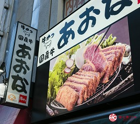 新宿必吃炸牛排专门店推荐「牛かつあおな」店家外观招牌