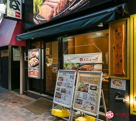 新宿必吃炸牛排专门店推荐「牛かつあおな」店家外观