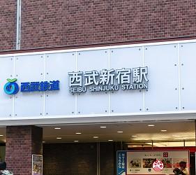 新宿必吃炸牛排专门店推荐「牛かつあおな」附近的西武新宿站外观