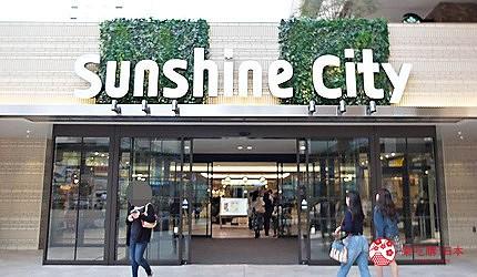 日本東京帶仔女自由行4日3夜交通行程懶人包推薦的SUNSHINE CITY