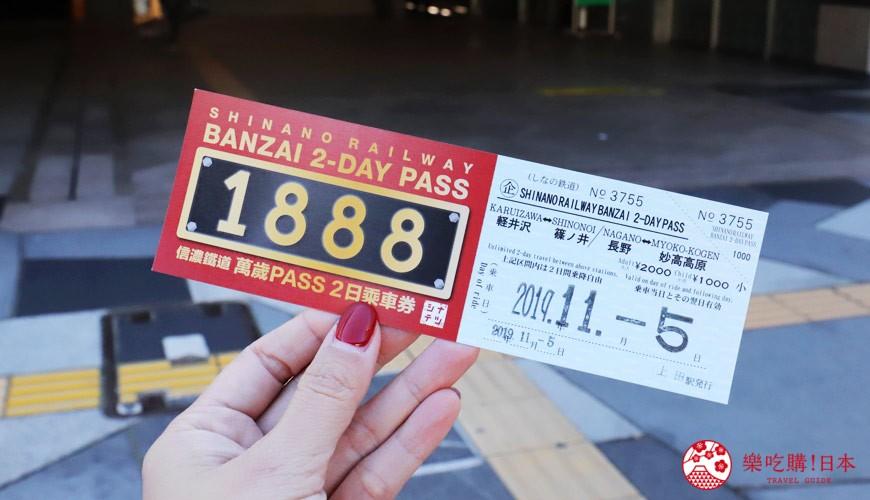 2,000日圓玩遍長野、千曲、上田的萬歲PASS兩日券實物